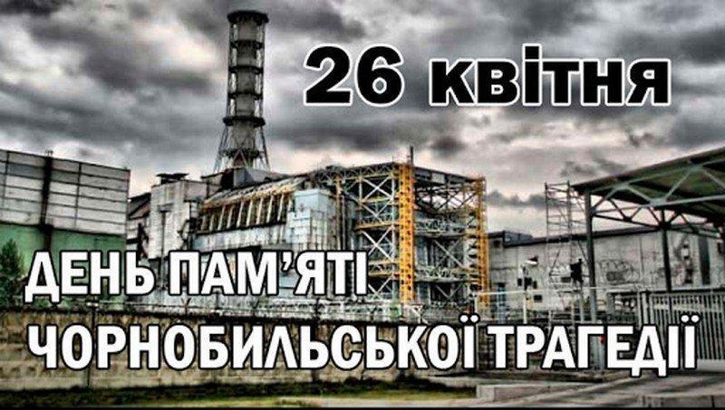 34 роки Чорнобильській катастрофі. Найбільша техногенна аварія в історії людства в цифрах і фактах | Відкритий ліс